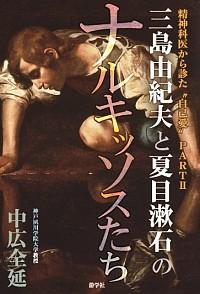 三島由紀夫と夏目漱石のナルキッソスたち