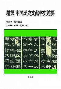 編訳 中国歴史文献学史述要