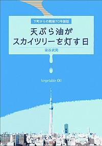 下町からの戦後70年談話 天ぷら油がスカイツリーを灯す日
