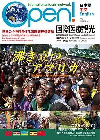 itn Open! No.6 国際医療観光 アフリカ 神戸・大阪