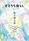 せとうち暮らし vol.15 Spring 2015