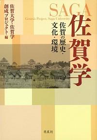 佐賀の歴史・文化・環境佐賀学