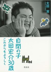 これからもよろしく自閉の子・太田宏介30歳