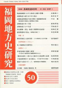 福岡地方史研究 50号