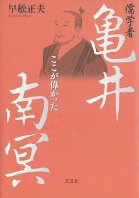 ここが偉かった儒学者 亀井南冥