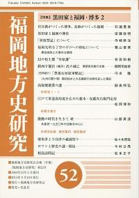 福岡地方史研究 52号