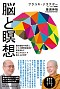 脳と瞑想 最先端脳外科医とタイの瞑想指導者が解き明かす苦しみをなくす脳と心の科学