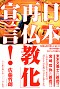 日本「再仏教化」宣言 「初期仏教の教え」に基づき現代の問題をダイナミックに論じる