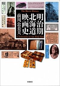 明治期北海道映画史