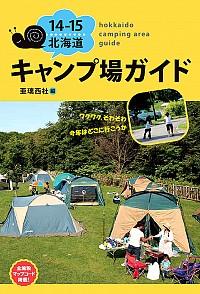 14-15北海道キャンプ場ガイド