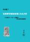 知的障害福祉政策にみる矛盾 「日本型グループホーム」構想の成立過程と脱施設化