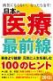 日本の医療最前線