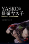 YASKOと長嶺ヤス子 舞台デビュー70周年記念写真集