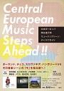 中央ヨーロッパ 現在進行形ミュージックシーン・ディスクガイド 1990~2010's ポーランド、チェコ、スロヴァキア、ハンガリーの新しいグルーヴを探して