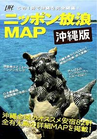 ニッポン 放浪MAP 沖縄版
