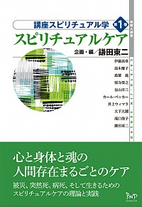 講座スピリチュアル学 第1巻 スピリチュアルケア