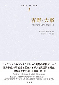 """""""憧れ""""と""""安らぎ""""の聖地ブランド吉野・大峯"""