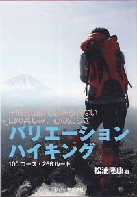 一般登山道では得られない山の楽しみ、心のやすらぎバリエーション ハイキング