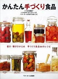 塩分・糖分ひかえめ 手づくり食品64のレシピかんたん手づくり食品