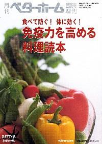 食べて防ぐ!体に効く!免疫力を高める料理読本