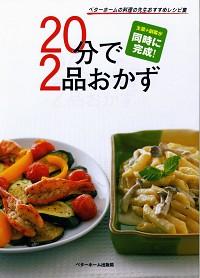 主菜+副菜が同時に完成!20分で2品おかず