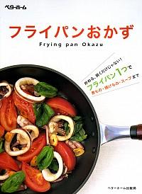 炒める、焼くだけじゃない!フライパン1つで煮もの、揚げもの、スープまでフライパンおかず