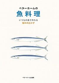 いつもの魚で作れる毎日のおかずベターホームの魚料理