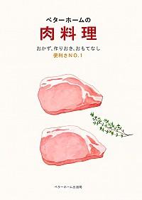 おかず、作りおき、おもてなし、便利さNo.1ベターホームの肉料理