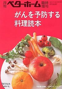 がんを予防する料理読本