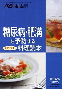 糖尿病・肥満を予防する低カロリー料理読本