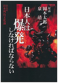 復刻増補 日本列島文化論日本人は爆発しなければならない