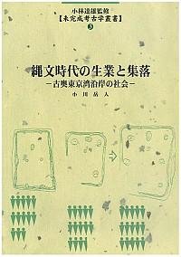 古奥東京湾沿岸の社会縄文時代の生業と集落