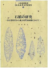 旧石器時代から縄文時代初頭期にかけて石槍の研究