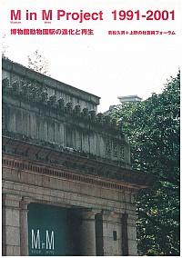 博物館動物園駅の進化と再生M in M Project 1991-2001