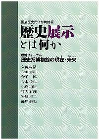 歴博フォーラム 歴史系博物館の現在(いま)・未来(これから)歴史展示とは何か
