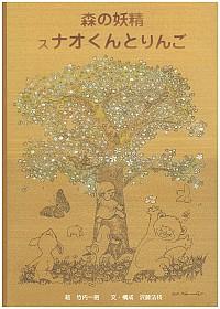 森の妖精 スナオくんとりんご