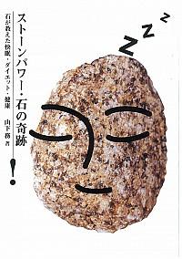 石が教えた快眠・ダイエット・健康ストーンパワー・石の奇跡