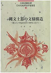 縄文人の神話的思考の解明に向けて縄文土器の文様構造