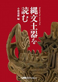 Reading the Jomon Pots縄文土器を読む