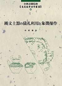 縄文土器の儀礼利用と象徴操作
