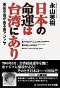 軍拡中国がある東アジアで日本の命運は台湾にあり