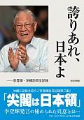 李登輝・沖縄訪問全記録誇りあれ、日本よ