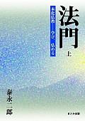 本化仏教―学び、弘める法門 上