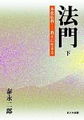 本化仏教―教えに生きる法門 下