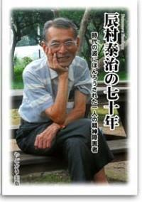 時代の波にほんろうされた一人の精神障害者辰村泰治の七十年