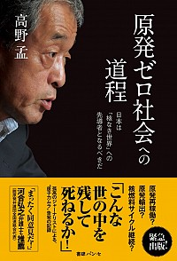 日本は「核なき世界」への先導者となるべきだ原発ゼロ社会への道程