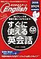 ゼロからスタートEnglish 創刊2号(2005年夏号)