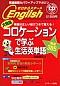 ゼロからスタートEnglish 第16号(2008年冬号)