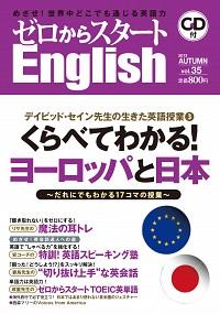 ゼロからスタートEnglish 第35号(2013年秋号)