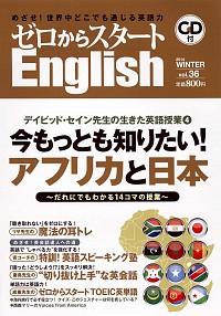 ゼロからスタートEnglish 第36号(2014年冬号)